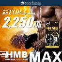 【国内生産】『HMB MAX 強化版 120粒』HMBCa高...