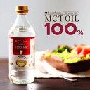 【3本ご購入で1本プレゼント】『徳用 MCTオイル 100EX 460g』【中鎖脂肪酸100%】【あ