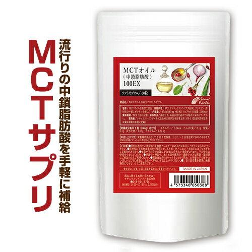『MCTオイルソフトカプセル60粒』【4個で1個おまけ】【サプリメント】