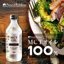 【2本ご購入毎に1本プレゼント】業界最大量『MCTオイル 460g』【中鎖脂肪酸100%】