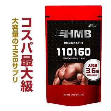 『HMB MAX pro 432粒』【コスパ最大級!HMB 110,000mg配合】