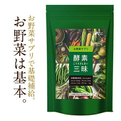 【初回購入限定】【お試し価格】『酵素三昧お野菜サプリ360粒』【酵素303種類】【栄養機能食品】