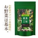 【栄養機能食品】『酵素三昧 お野菜サプリ 360粒』【酵素3...