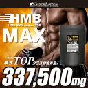 【超BIGサイズ】『HMB MAX 強化版 1200粒』HMBCa高配合337,500mg【国内生産】【HMB MAX 10袋分】 3