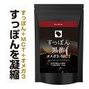 【国産】『すっぽん黒酢 オメガ3&MCTオイル 60粒』 その1