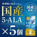 お得な5個セット【日本製 / 国産原料使用】『5-ALA & NMN 30粒 5個セット』【コスパ最大級】1粒中に5ALA25mg