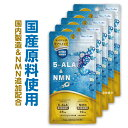 お得な5個セット【5ALAを1粒中に25mg使用】『5-ALA & NMN 30