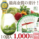 極選青汁トライアルセット 10袋入り【メール便・送料無料】(お試し お...