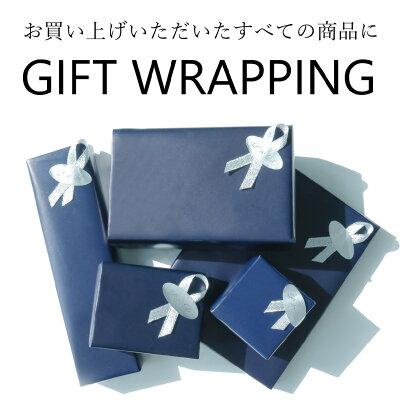 すべてのジュエリーにギフトまたプレゼント包装