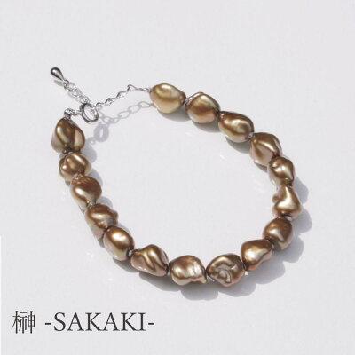 榊色の淡水真珠バロックブレスレット