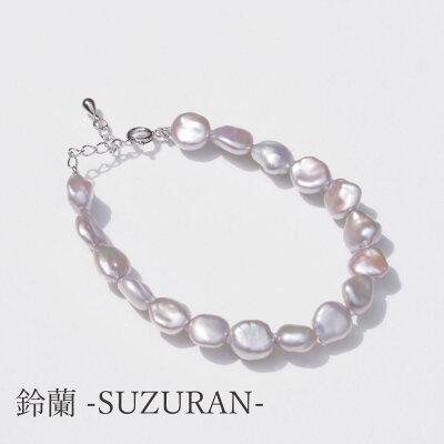 鈴蘭色の淡水真珠バロックブレスレット