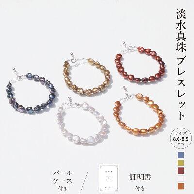 選べる5色の淡水真珠バロックカラーブレスレット