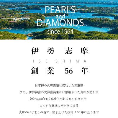 三重県の伊勢志摩で創業した老舗の真珠専門店