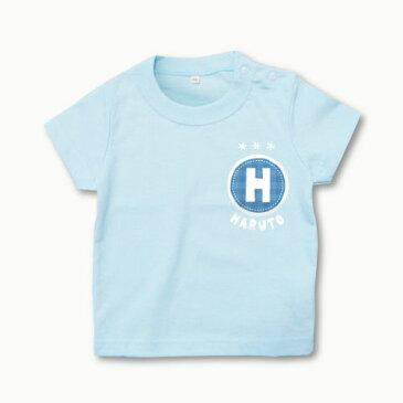 出産祝い 名入れ Tシャツ (ワッペン1) ベビー服 親子ペア 兄弟 お揃い 名前入り プリント ベビーTシャツ【70,80】プレゼント にも♪