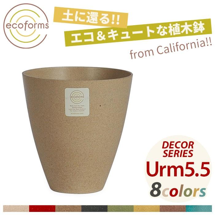 【ポイント2倍★〜1/16 01:59限定】 植木鉢 ecoforms(エコフォームズ) Urn5.5 Pot Urn