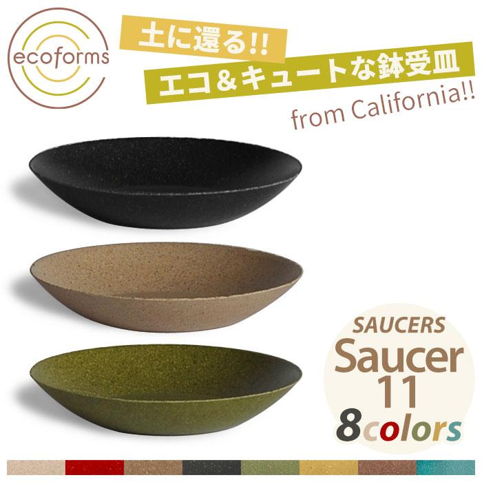 鉢皿 ecoforms(エコフォームズ) ソーサー11 Saucer 11 S11