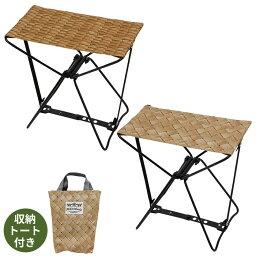 折りたたみ椅子 軽量 持ち運びOK ウィーブ バタフライチェア
