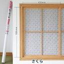 和の障子紙 (さくら/市松/麻の葉) 94cm×4m 2