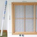 和の障子紙 (さくら/市松/麻の葉) 94cm×4m 3