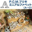 P.C.M.ミニアルファベット (A〜O) 【メール便対応・12個まで】