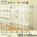 イージーオーダーカーテンディズニー「クラシックプー100エーカーの森」〜100×140cm