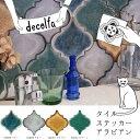タイルステッカー アラビアン decolfa(デコルファ) 【メール便対応・4個まで】