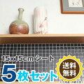 モザイクタイルステッカーハルちゃん<5枚セット>和(なごみ)25角(15×15cmシート)漆黒(しっこく)