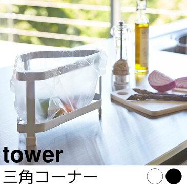 【ポイント10倍(要エントリー)〜11/26 9:59】 三角コーナー tower(タワー)