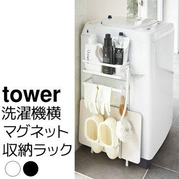 洗濯機横マグネット収納ラック tower(タワー)