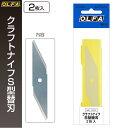 オルファ OLFA クラフトナイフS型替刃 XB26 メル便対応 ※6個まで