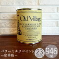 オールドビレッジバターミルクペイント946ml/自然塗料水性ペンキ多用途壁家具屋外アンティークアメリカンDIY/OldVillageButtermilkPaint