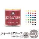 水性塗料 グラフィティーペイント ウォール&アザーズ 200ml (GFW-01〜GFW-20)