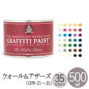 RoomClip商品情報 - ペンキ 水性 塗料 グラフィティーペイント ウォール&アザーズ 500ml GRAFFITI PAINT FOR WALL & OTHERS (GFW-21〜GFW-35)