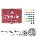 ペンキ 水性 塗料 グラフィティーペイント ウォール&アザーズ 500ml GRAFFITI PAINT FOR WALL & OTHERS (GFW-21〜GFW-35)