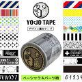 デザイン養生テープYOJOTAPEベーシック&パーツ柄幅45mm×5m巻