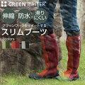 長靴作業用グリーンマスターGREENMASTER2620アトム|スリムブーツおしゃれ農作業ガーデニング防水軽量