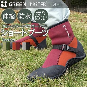 長靴 作業用 グリーンマスター ライト GREEN MASTER 2622 アトム |ショートブーツ おしゃれ 農作業 ガーデニング 防水 軽量
