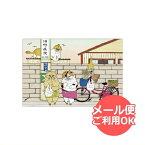世にも不思議な猫世界 ポストーカード(井戸端会議)YN-PT056