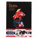【送料無料】 さかなクンがこれはすギョいと大絶賛 豪華 ベタ 写真集 「Betta 2020」 1920045036002 熱帯魚 ベタ 2020 Betta2020 魚 本 送料無料