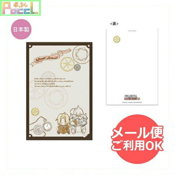 コレクション, その他  2 HR-PT011 Fullmetal Alchemist
