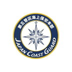 彫金アート ステッカー 海上保安庁第五管区海上保安本部 NC305S