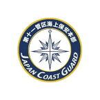 彫金アート ステッカー 海上保安庁第十一管区海上保安本部 NC311S