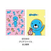 ぼのぼの クリアファイル(全2種類)BO-CF [bonobono][おもちゃ ホビー 趣味 コレクション アニメ キャラクター グッズ][グッズ ぬいぐるみ tシャツ iphoneケース フリーケース][楽天カード分割]