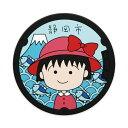 ちびまる子ちゃん ラバーコースター (赤い帽子)