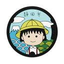 ちびまる子ちゃん ラバーコースター (黄色の帽子)