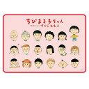 ちびまる子ちゃん ブランケット(まる子と仲間達) CM-TA501 Chibi Maruko-chan 櫻桃小丸子
