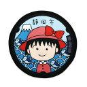 ちびまる子ちゃん ミニタオル(赤い帽子)