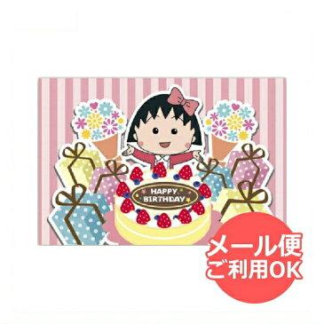 ちびまる子ちゃん ポストカード(ハッピーバースデーケーキ)CM-PT011 Chibi Maruko-chan 櫻桃小丸子
