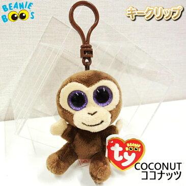 【TY】 キークリップ 【BEANIE BOO'S】 COCONUT ココナッツ ビーニーブーズ 猿 さる サル サイズ KC 約 8cm