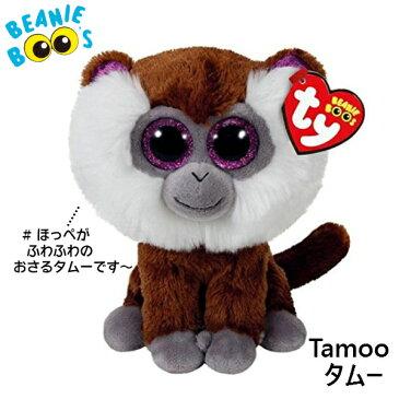 【TY】 ぬいぐるみ 【BEANIE BOO'S】 Tamoo タムー ビーニーブーズ 猿 マントヒヒ Mサイズ 約 15cm